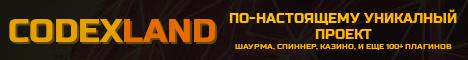 CodexLand codexpe.ru