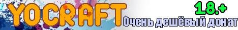 YoCraft [1.8] | Выживания МиниИгры