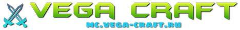 > Vega Craft > Minecraft Server [1.8 - 1.12.2]