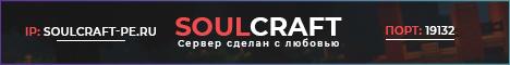 SoulCraft - v1.0.5 - 1.13.x