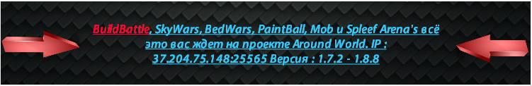 мониторинг серверов майнкрафт 1.8.8 с bed wars на котором 1000 людей #7